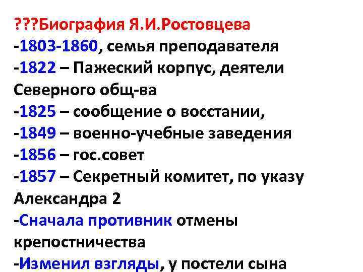 ? ? ? Биография Я. И. Ростовцева -1803 -1860, семья преподавателя -1822 – Пажеский