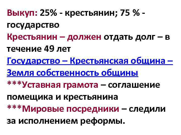 Выкуп: 25% - крестьянин; 75 % государство Крестьянин – должен отдать долг – в