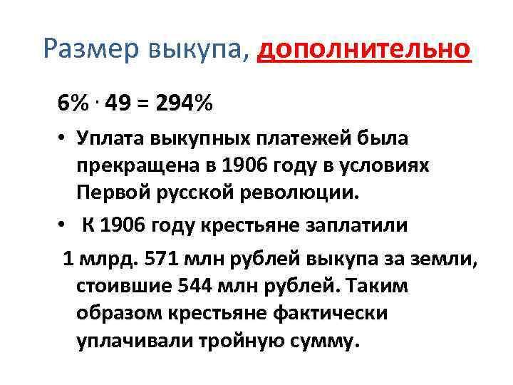 Размер выкупа, дополнительно 6%. 49 = 294% • Уплата выкупных платежей была прекращена в
