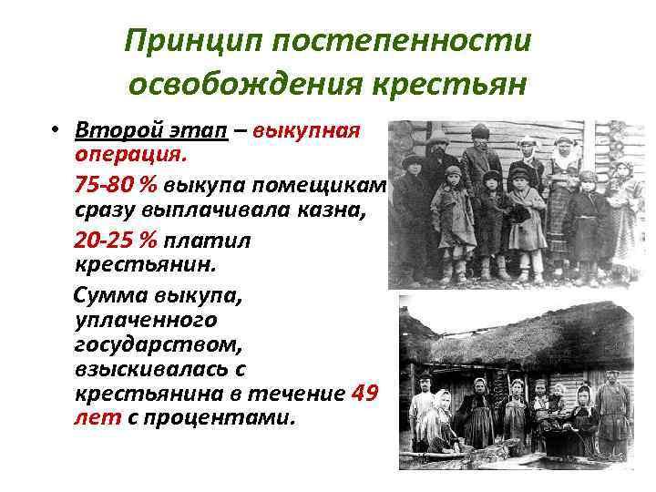 Принцип постепенности освобождения крестьян • Второй этап – выкупная операция. 75 -80 % выкупа