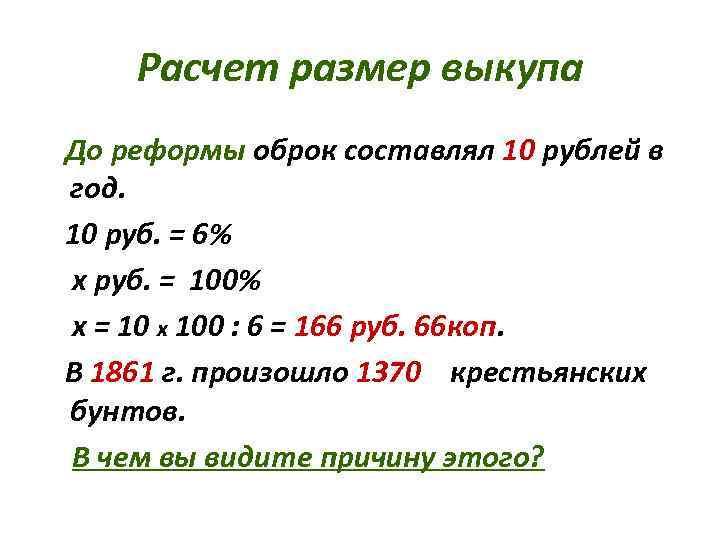 Расчет размер выкупа До реформы оброк составлял 10 рублей в год. 10 руб. =