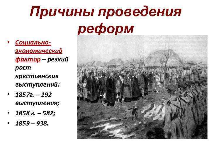 Причины проведения реформ • Социальноэкономический фактор – резкий рост крестьянских выступлений: • 1857 г.