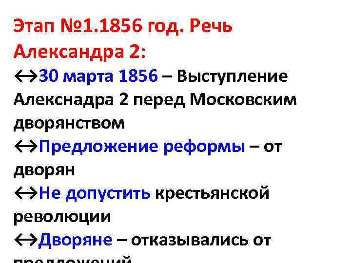 Этап № 1. 1856 год. Речь Александра 2: ↔ 30 марта 1856 – Выступление