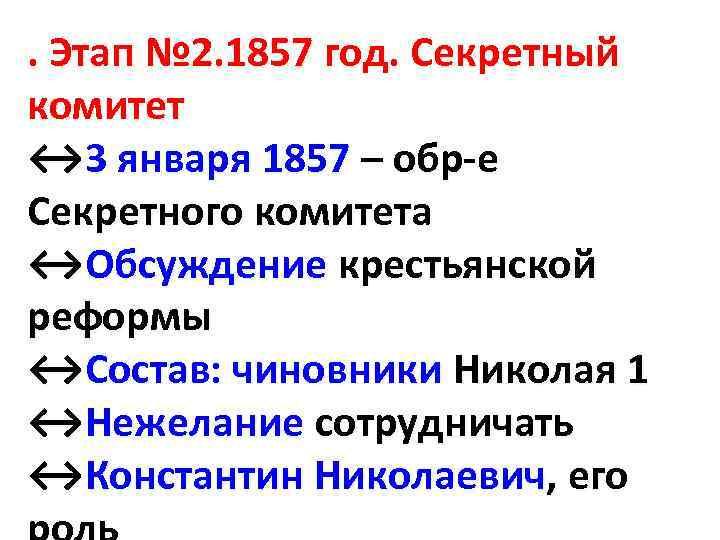 . Этап № 2. 1857 год. Секретный комитет ↔ 3 января 1857 – обр-е