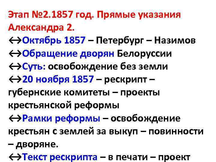 Этап № 2. 1857 год. Прямые указания Александра 2. ↔Октябрь 1857 – Петербург –