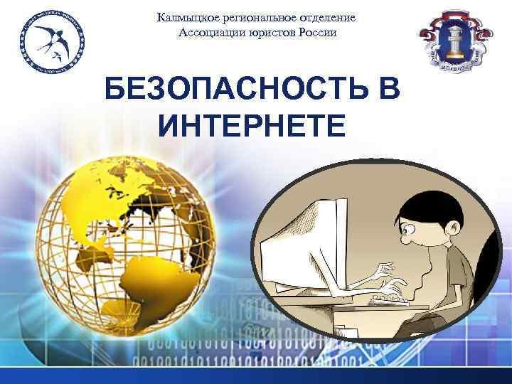 Калмыцкое региональное отделение Ассоциации юристов России БЕЗОПАСНОСТЬ В ИНТЕРНЕТЕ