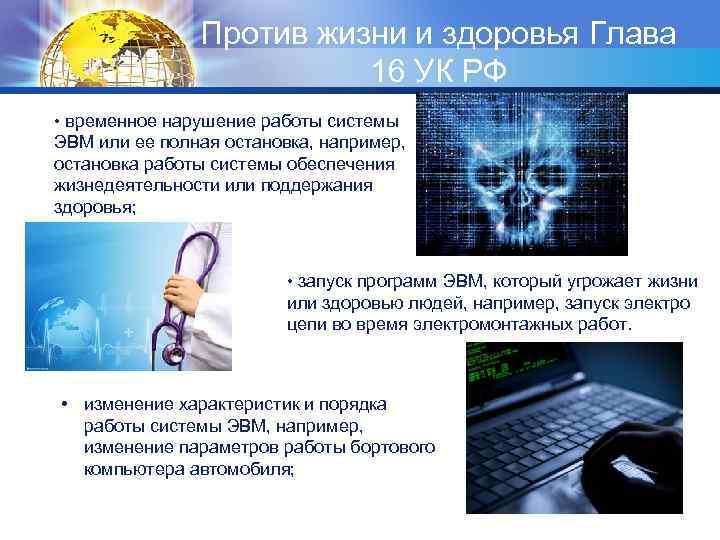 Против жизни и здоровья Глава 16 УК РФ • временное нарушение работы системы ЭВМ
