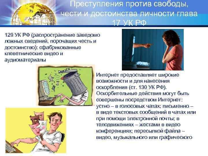 Преступления против свободы, чести и достоинства личности глава 17 УК РФ 129 УК РФ