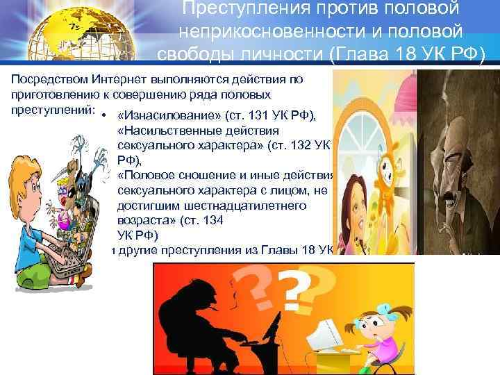 Преступления против половой неприкосновенности и половой свободы личности (Глава 18 УК РФ) Посредством Интернет