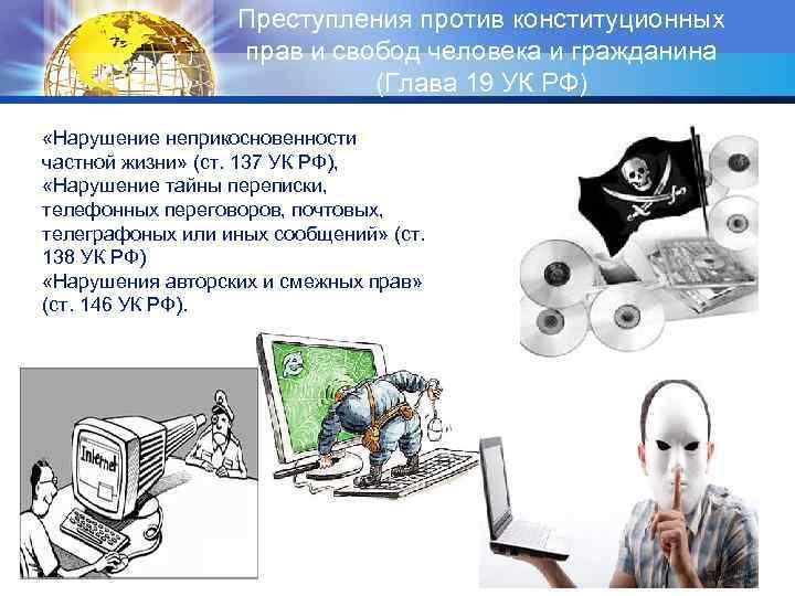 Преступления против конституционных прав и свобод человека и гражданина (Глава 19 УК РФ) «Нарушение