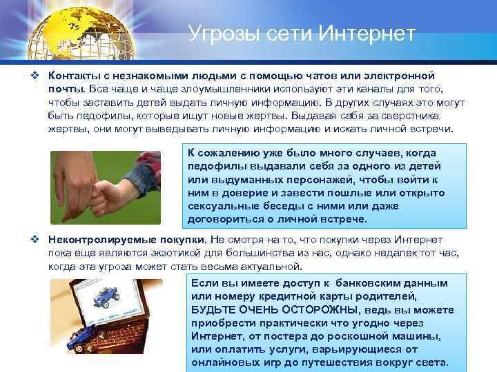 Угрозы сети Интернет v Контакты с незнакомыми людьми с помощью чатов или электронной почты.