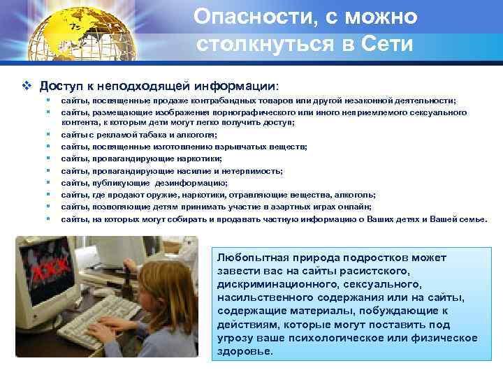 Опасности, с можно столкнуться в Сети v Доступ к неподходящей информации: § § §