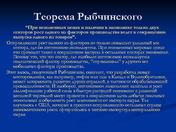 """Теорема Рыбчинского """"При неизменных ценах и наличии в экономике только двух секторов рост одного"""