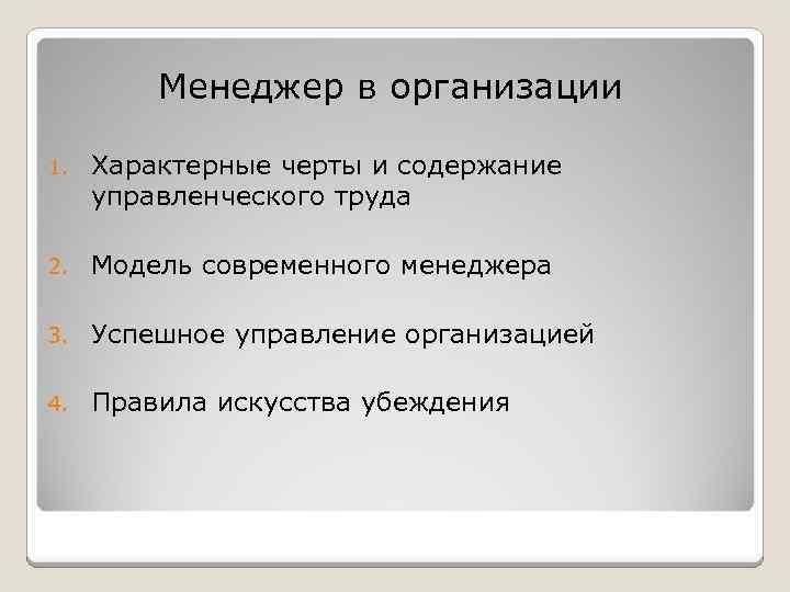 Менеджер в организации 1. Характерные черты и содержание управленческого труда 2. Модель современного менеджера