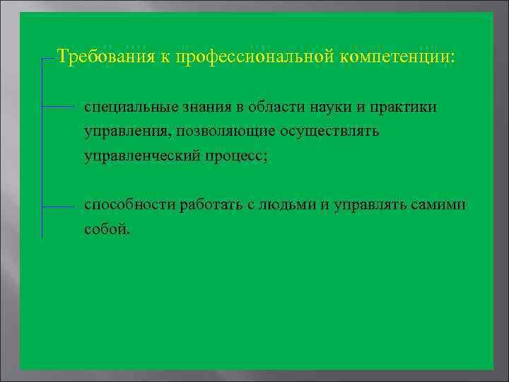 Требования к профессиональной компетенции: специальные знания в области науки и практики управления, позволяющие осуществлять