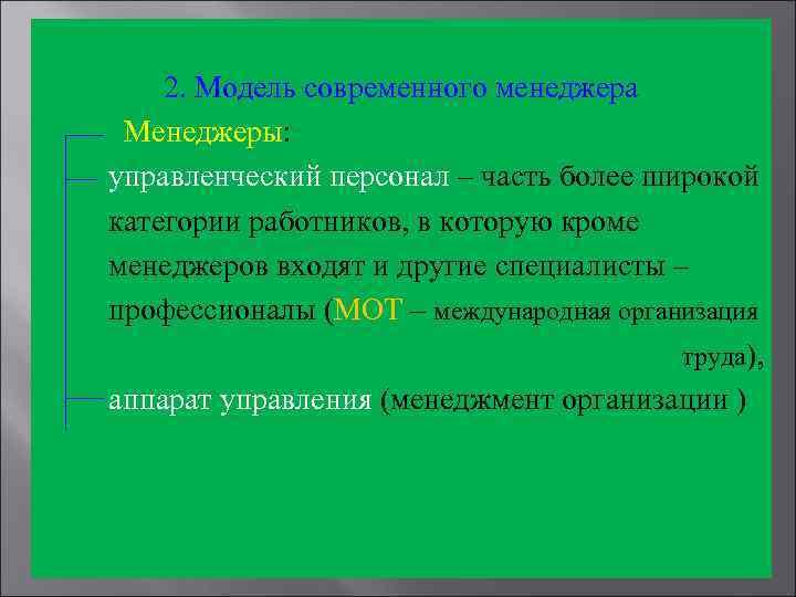2. Модель современного менеджера Менеджеры: управленческий персонал – часть более широкой категории работников, в