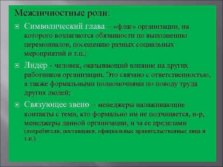 Межличностные роли: Символический глава – «флаг» организации, на которого возлагаются обязанности по выполнению церемониалов,