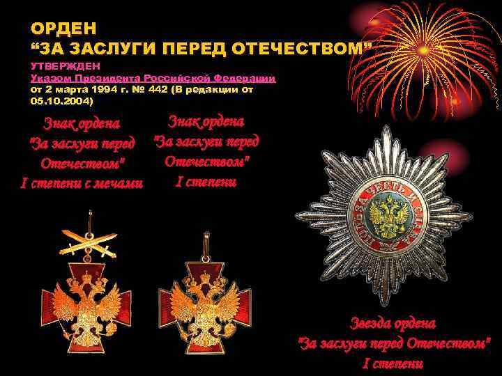 официальные поздравления за заслуги перед отечеством