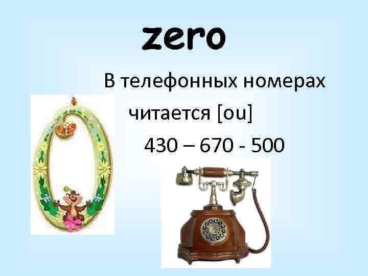 zero В телефонных номерах читается [ou] 430 – 670 - 500