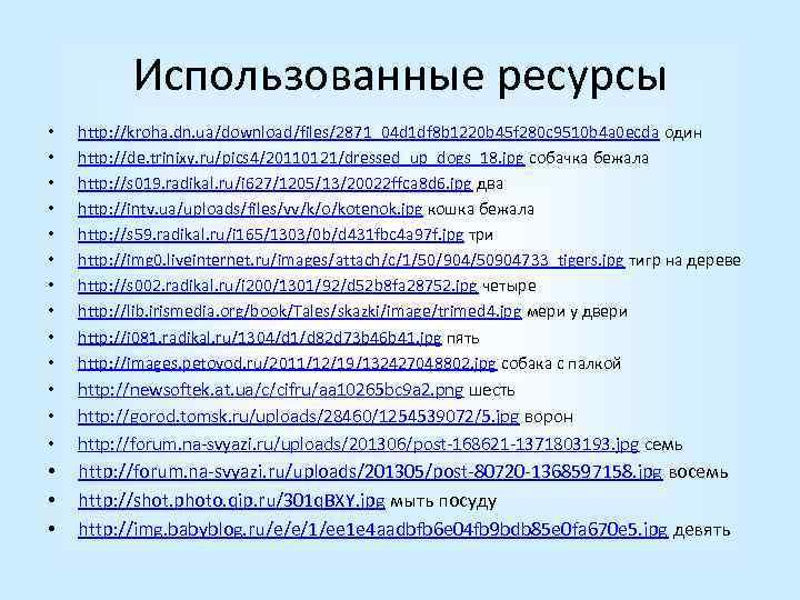 Использованные ресурсы • • • http: //kroha. dn. ua/download/files/2871_04 d 1 df 8 b