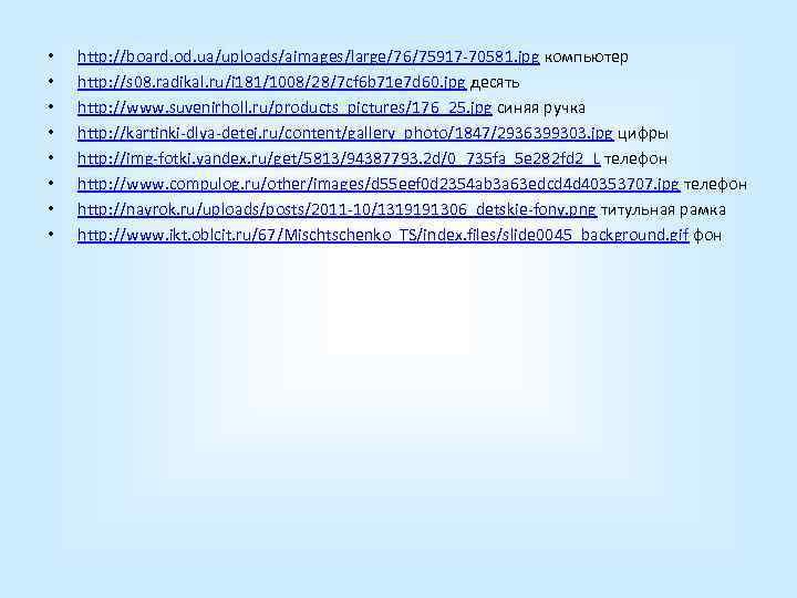 • • http: //board. od. ua/uploads/aimages/large/76/75917 -70581. jpg компьютер http: //s 08. radikal.