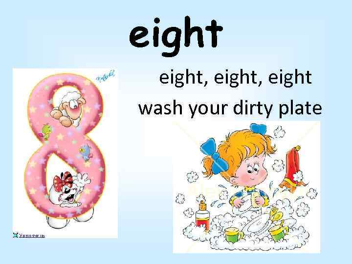 eight, eight wash your dirty plate
