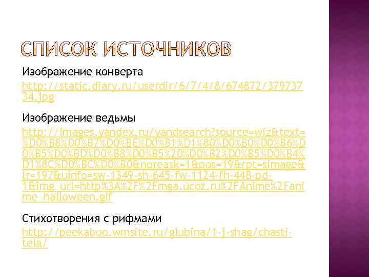 Изображение конверта http: //static. diary. ru/userdir/6/7/4/8/674872/379737 34. jpg Изображение ведьмы http: //images. yandex. ru/yandsearch?