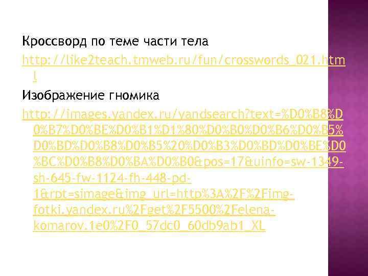 Кроссворд по теме части тела http: //like 2 teach. tmweb. ru/fun/crosswords_021. htm l Изображение