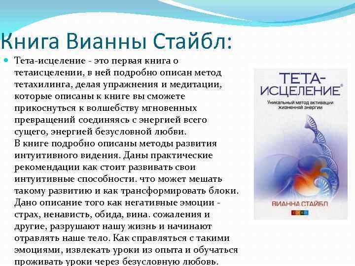 ТЕТА-ХИЛИНГ КНИГИ СКАЧАТЬ БЕСПЛАТНО
