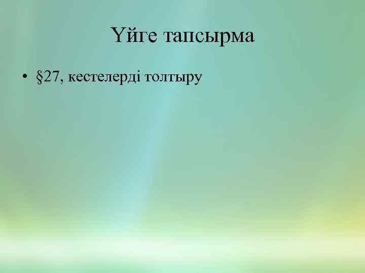 Үйге тапсырма • § 27, кестелерді толтыру