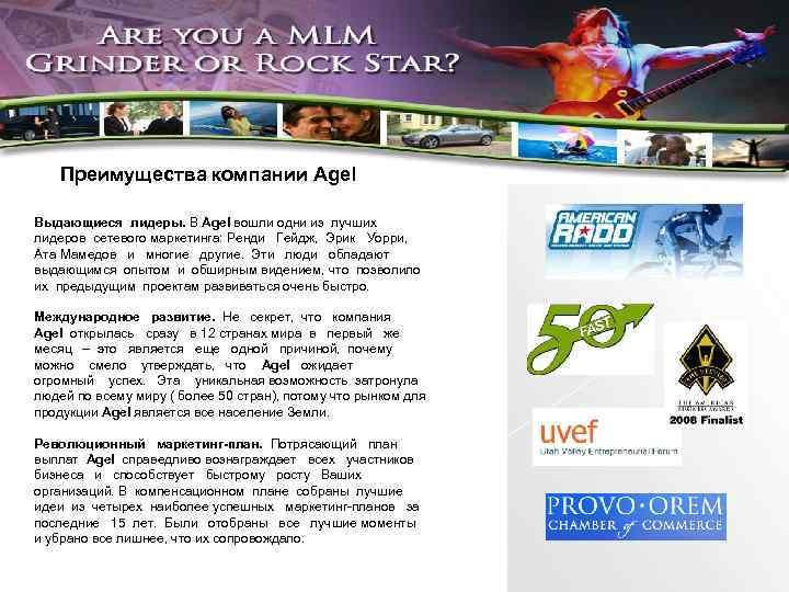 Преимущества компании Agel Выдающиеся лидеры. В Agel вошли одни из лучших лидеров сетевого маркетинга: