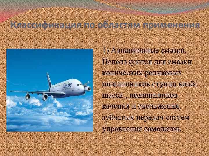Классификация по областям применения 1) Авиационные смазки. Используются для смазки конических роликовых подшипников ступиц