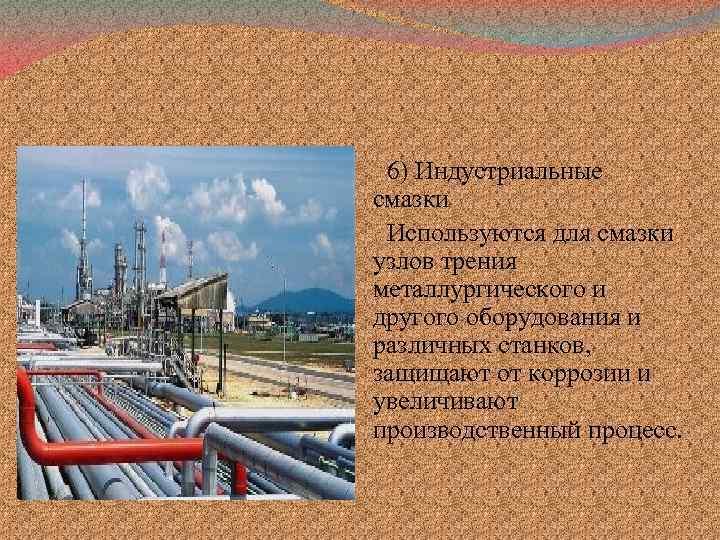 6) Индустриальные смазки Используются для смазки узлов трения металлургического и другого оборудования и различных