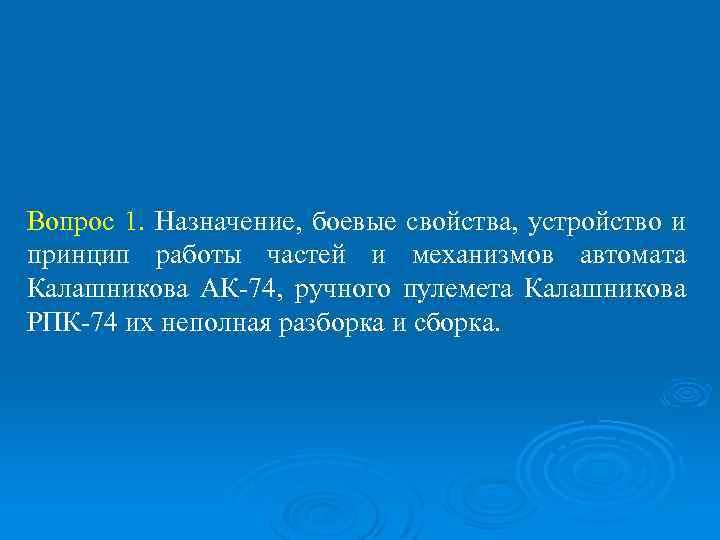 Вопрос 1. Назначение, боевые свойства, устройство и принцип работы частей и механизмов автомата Калашникова