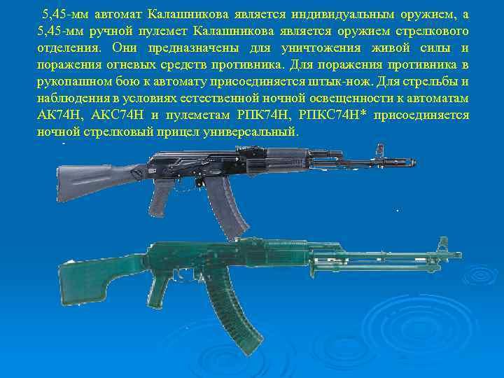 5, 45 -мм автомат Калашникова является индивидуальным оружием, а 5, 45 -мм ручной