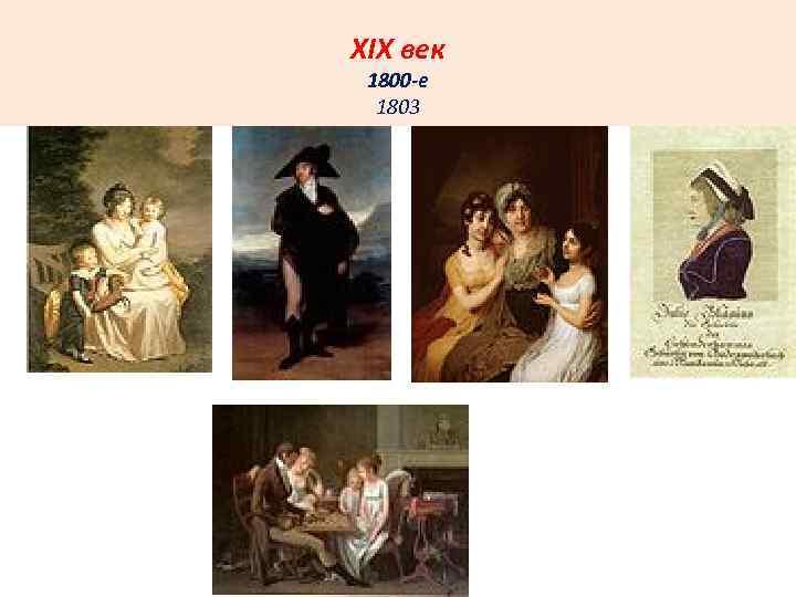 XIX век 1800 -е 1803