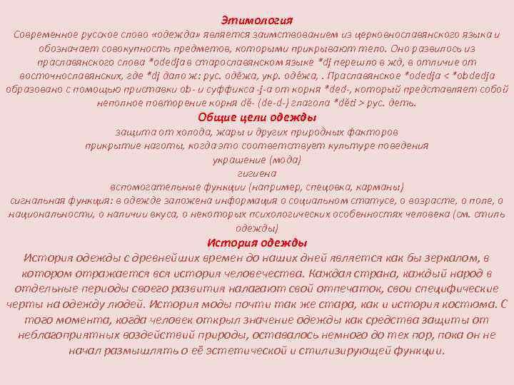 Этимология Современное русское слово «одежда» является заимствованием из церковнославянского языка и обозначает совокупность предметов,