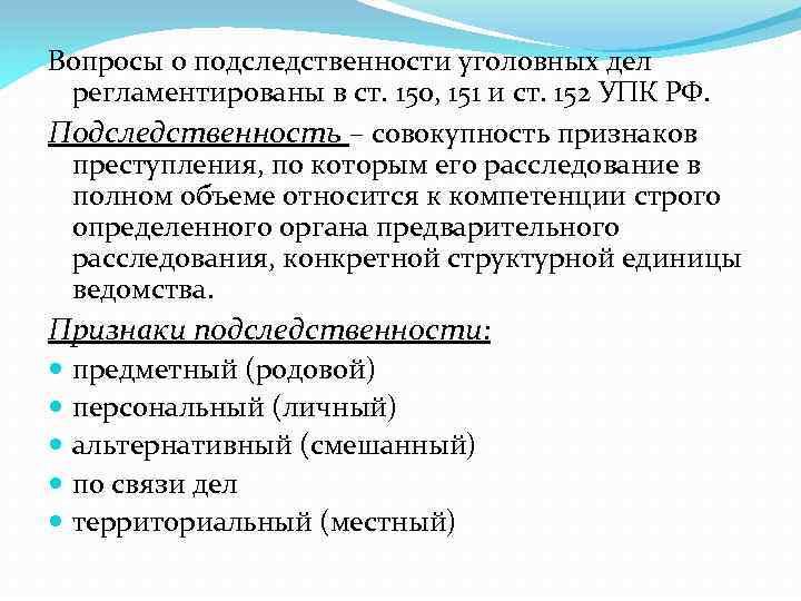 следственный комитет подследственность уголовных дел