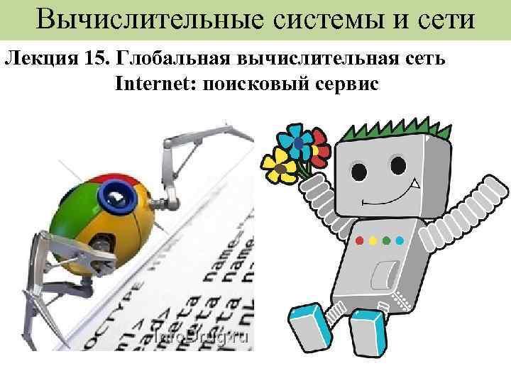 Вычислительные системы и сети Лекция 15. Глобальная вычислительная сеть Internet: поисковый сервис