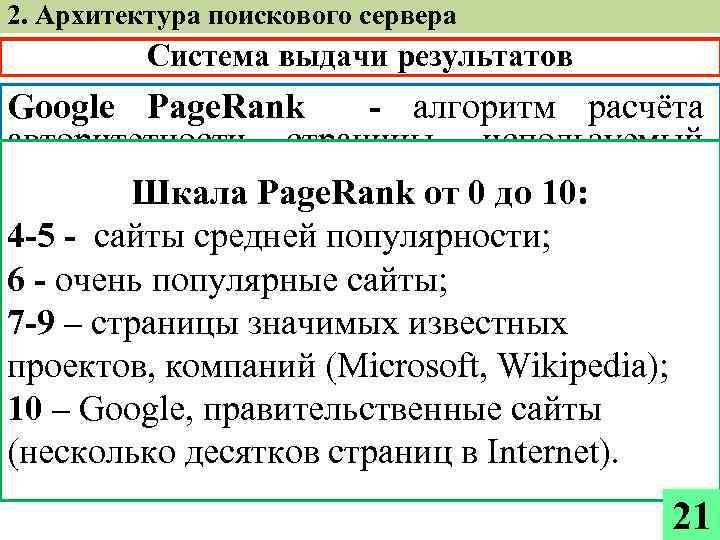 2. Архитектура поискового сервера Система выдачи результатов Google Page. Rank - алгоритм расчёта авторитетности