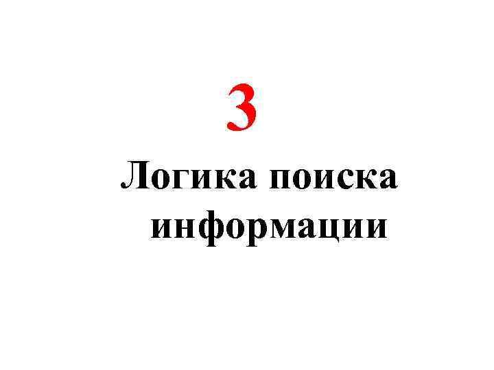 3 Логика поиска информации