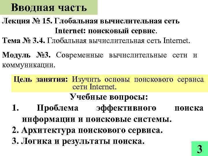 Вводная часть Лекция № 15. Глобальная вычислительная сеть Internet: поисковый сервис. Тема № 3.