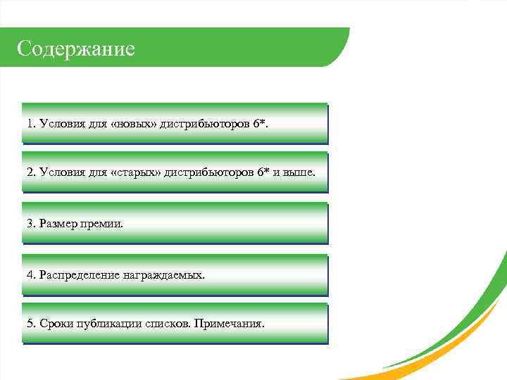 Содержание 1. Условия для «новых» дистрибьюторов 6*. 2. Условия для «старых» дистрибьюторов 6* и