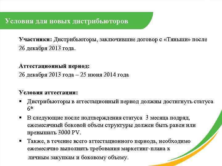 Условия для новых дистрибьюторов Участники: Дистрибьюторы, заключившие договор с «Тяньши» после 26 декабря 2013