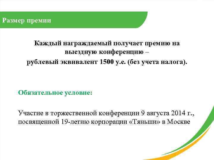 Размер премии Каждый награждаемый получает премию на выездную конференцию – рублевый эквивалент 1500 у.