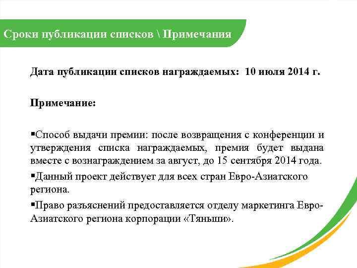 Сроки публикации списков  Примечания Дата публикации списков награждаемых: 10 июля 2014 г. Примечание: