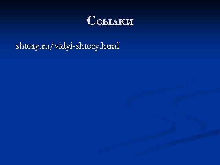 Ссылки shtory. ru/vidyi-shtory. html