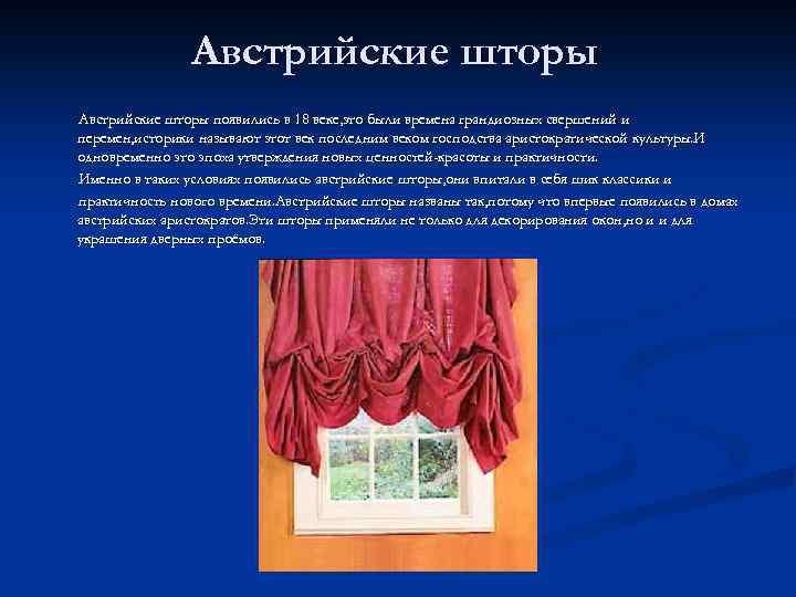 Австрийские шторы появились в 18 веке, это были времена грандиозных свершений и перемен, историки