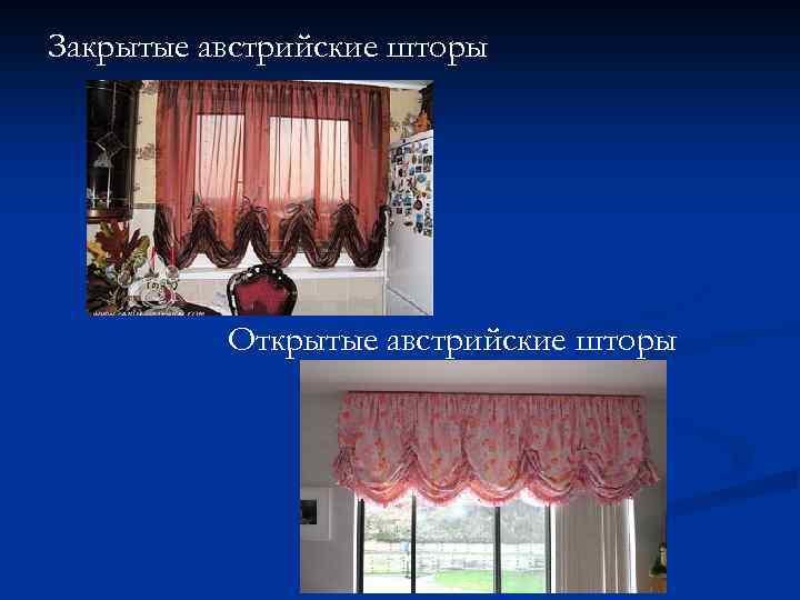 Закрытые австрийские шторы Открытые австрийские шторы