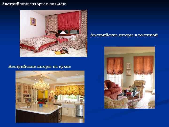 Австрийские шторы в спальне Австрийские шторы в гостиной Австрийские шторы на кухне